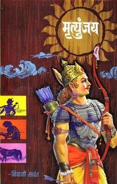 मृत्युंजय by Shivaji Sawant Ebooks Online, Free Books Online, Free Ebooks, Indian Literature, Novels To Read Online, Free Books To Read, Read Books, Famous Novels, Thriller Books