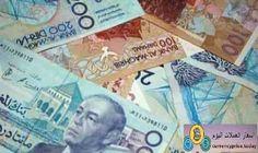 أسعار العملات بالدرهم المغربي اليوم الثلاثاء 19-5-2020 متابعة حية ومستمرة لسعر صرف العملات المختلفة مقابل الدرهم المغربي وتحديث الاسعار فور تغيرها Egypt Today, Money, Personalized Items, Blog, Silver