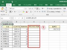 【Excel効率化】社員の勤続年数を調べたい!エクセルで期間をすばやく計算するテク - いまさら聞けないExcelの使い方講座 - 窓の杜 Excel, Periodic Table, Microsoft Office, Periodic Table Chart, Periotic Table