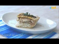 كيف نعد كبة الدجاج؟  تستطيعون متابعة فيديوهاتنا على موقعنا http://www.ekeif.com/ar