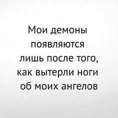 Фотография Me Quotes, Qoutes, My Life My Rules, Think, Simple Words, In My Feelings, Motto, Psychology, Wisdom