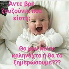 Good Night, Good Morning, True Friends, Make Me Happy, Wisdom, Words, Face, Decor, Good Night Greetings