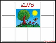Month Weather, Autism, Children, Kids, Seasons, Day, Knowledge, The World, Classroom Routines