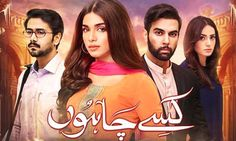 http://hddramaa.com/kisay-chahoon-episode-13-hum-tv-16-march-2016-dailymotion.html