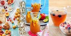 就喝一杯茶抹走夏天的悶氣!3步自製咖啡店必點的甜美水果茶!