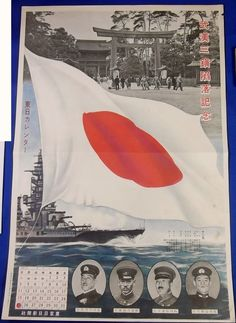 1930's Sino-Japanese War time Dec. Calendar Commemorative for the Fall of Wuhan Three Regions (China) (with Yasukuni Shrine photo) - Japan War Art