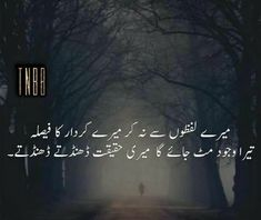 Motiviational Quotes And Silents Quotes Love Quotes In Urdu, Urdu Love Words, Deep Quotes About Love, Urdu Quotes, Qoutes, Urdu Poetry Romantic, Love Poetry Urdu, Poetry Quotes, Nice Poetry