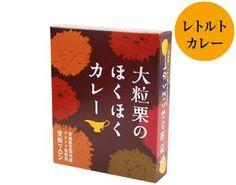 笠間のブランド栗の愛樹マロンとカレーの辛味とマッチして絶妙な美味しさです。販売価格:800円(税込)