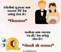 Comedy Quotes, Hindi Quotes, Qoutes, Funny Quotes, Gujarati Jokes, My Love Poems, Morning Greetings Quotes, Funny Bunnies, Good Advice