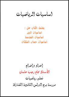 كتاب أساسيات الجبر والهندسة وحساب المثلثات في الرياضيات Pdf Algebra Home Decor Decals Home Decor
