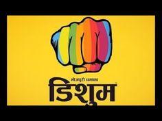 Dishum TV Anthem - New Bhojpuri TV Channel - Latest Bhojpuri Movies, Trailers, Audio & Video Songs - Bhojpuri Gallery - Bhojpuri News  IMAGES, GIF, ANIMATED GIF, WALLPAPER, STICKER FOR WHATSAPP & FACEBOOK