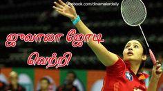 #ஜுவாலா ஜோடி வெற்றி  ஆல் இங்கிலாந்து ஓபன் பாட்மின்டன் தொடரின் முதல் சுற்றில் இந்தியாவின் ஜுவாலா கட்டா அஷ்வினி பொன்னப்பா ஜோடி வெற்றி பெற்றது... #Jwala #Badminton...  மேலும் படிக்க : http://sports.dinamalar.com/…/1425…/jwalabadmintonindia.html