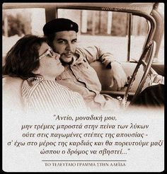 Ernesto Che, Greek Quotes, Historical Photos, Che Guevara, Sayings, Movies, Movie Posters, Google, Historical Pictures