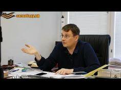 Прямой эфир с Евгением Федоровым 10.07.17 часть 1