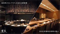 六本木の鉄板焼 teppanyaki|restaurant 尾前 XEX in Roppongi