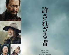 Unforgiven (Japanese version of the 1998 movie)
