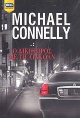 Ο δικηγόρος με τη Λίνκολν Michael Connelly, Reading, Books, Wordpress Theme, Libros, Book, Reading Books, Book Illustrations, Libri