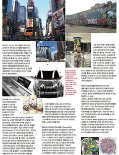 뉴욕에 새겨진 그래피티의 새로운 이름들2 [Esquire 2011-04-01]