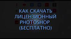 Как скачать лицензионный PhotoShop БЕСПЛАТНО?