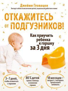 Откажитесь от подгузников! Как приучить ребенка к горшку за 3 дня. Джейми Гловацки