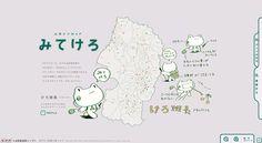 Japanese Web Design: Cute News. NHK. - Gurafiku: Japanese Graphic Design