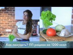 Как похудеть? ПП рацион на 1200 ккал [ Лаборатория Workout] - YouTube