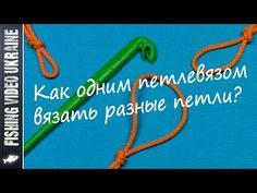 (96) Как одним петлевязом делать разные петли | 1080p | FishingVideoUkraine - YouTube