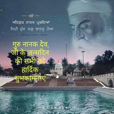 Guru Granth Sahib Quotes, Nanak Dev Ji, Happy, Movie Posters, Film Poster, Ser Feliz, Billboard, Film Posters, Being Happy