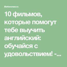 10 фильмов, которые помогут тебе выучить английский: обучайся с удовольствием! - life4women.ru