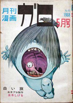 """today 55 years ago (July the first number of legendary avant-garde manga magazine Garo ガロ was published. Japanese Folklore, Japanese Art, Japanese Horror, Vintage Japanese, Anton, Prayer For Peace, Japanese Monster, Book Jacket, Manga Artist"