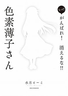 もっと!  がんばれ!  消えるな! !  色素薄子さん (IDコミックス/REXコミックス)   水月 とーこ http://www.amazon.co.jp/dp/4758065438/ref=cm_sw_r_pi_dp_EpPMvb0J4QV4J