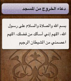 دعاء الخروج من المسجد :