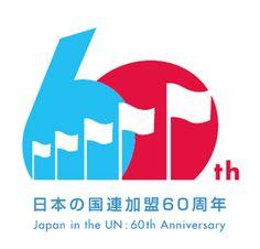 日本の国連加盟60周年ロゴ