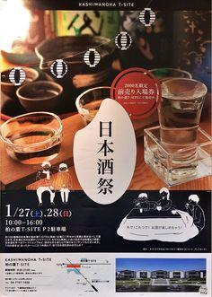 「スパークリング日本酒 ポスター」の画像検索結果 Alcoholic Drinks, Advertising, Graphics, Wine, Glass, Poster, Design, Graphic Design, Drinkware