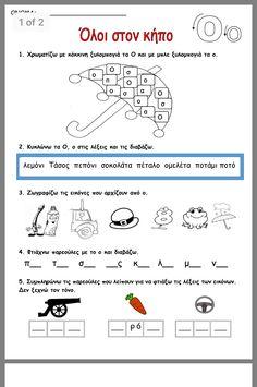 Greek Language, Book Activities, Alphabet, Babies, Education, School, Books, Kids, Young Children