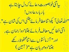 Mardana kamzori ka full desi ilaj in urdu mardana taqat tips Muslim Quotes, Urdu Quotes, Islamic Quotes, Qoutes, Positive Quotes For Life, Life Quotes, Islamic Posters, Learn Islam, Writing Poetry