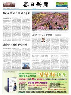 2013년 5월 16일 목요일 매일신문 1면