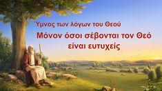 ύμνοι λατρείας | Μόνον όσοι σέβονται τον Θεό είναι ευτυχείς