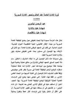 تمثل هذه الدراسة مسودة نواة لبحث تطبيقي حول وضع الوظيفة العامة السورية من حيث by شركة الاتصالات السورية via slideshare