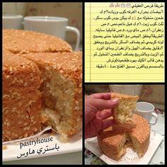 Arabic Dessert, Arabic Food, Sesame Recipes, Ramadan Sweets, Lebanese Desserts, Tunisian Food, Classic Cake, Nutritious Snacks, Sweets Cake