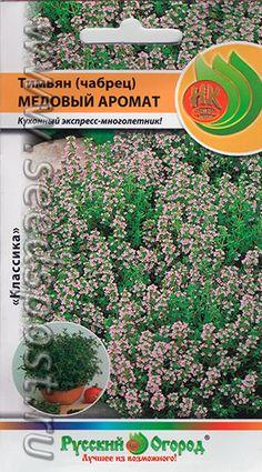 Тимьян (чабрец) Медовый аромат, 0,05 г