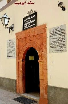 حمام درغوت .. المدينة القديمة طرابلس ليبيا Tripoli Libya