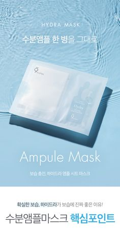 [하이드라 앰플 시트 마스크(5ea)] Medical Packaging, Skincare Packaging, Cosmetic Packaging, Still Life Photography, Beauty Photography, Makeup Poster, Mobile Banner, Cosmetic Design, Beauty Ad