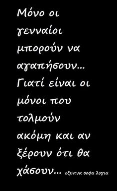 Poem Quotes, Wise Quotes, Poems, Greek Quotes, Psychology, Math, Sayings, Instagram, Clever Sayings