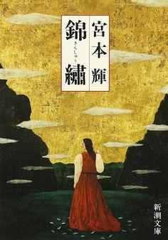 錦繍 (新潮文庫) | 宮本 輝 | 本 | Amazon.co.jp