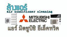 ล้างแอร์ MITSUBISHI Electric ล้างแอร์บ้าน ซ่อมแอร์ ติดตั้งแแอร์ เติมน้ำย...