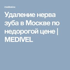 Удаление нерва зуба в Москве по недорогой цене | MEDIVEL