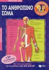 Το ανθρώπινο σώμα Comic Books, Baseball Cards, Biblia, Comic Book, Comics, Graphic Novels