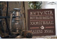 Ευτυχία μου να σε βλέπω να χαμογελάς. Σ'αγαπω μαμά Wooden Signs With Sayings, Home Quotes And Sayings, Family Quotes, Culture Quotes, Greek Culture, Home And Family, Hand Painted, Quotes About Family, Quote Family