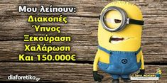 Funny Greek, Minions, Funny Quotes, Funny Phrases, The Minions, Hilarious Quotes, Minion Stuff, Minion, Humorous Quotes